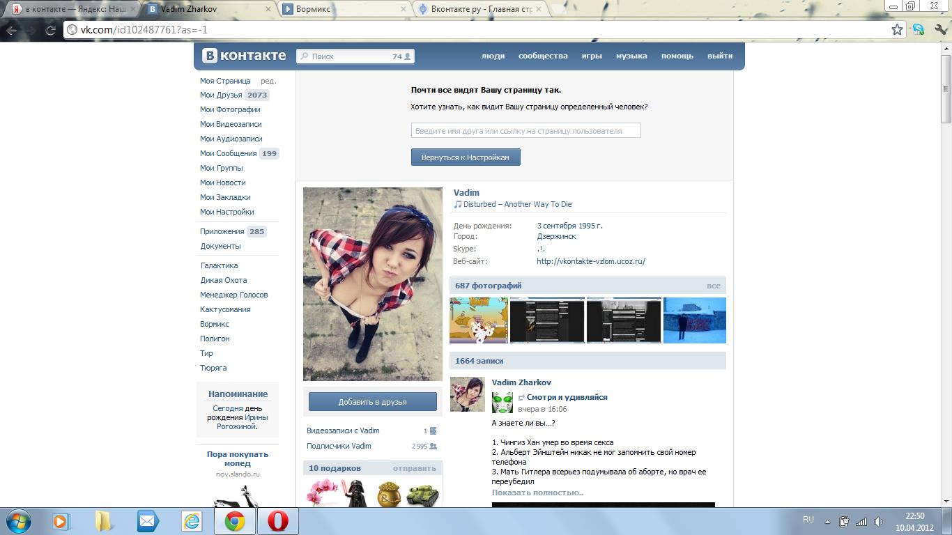 Как посмотреть отправленные подарки ВКонтакте? 26